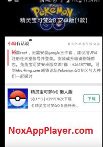 TuTuApp Pokemon Go Android