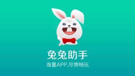 TuTu Helper APK for Android