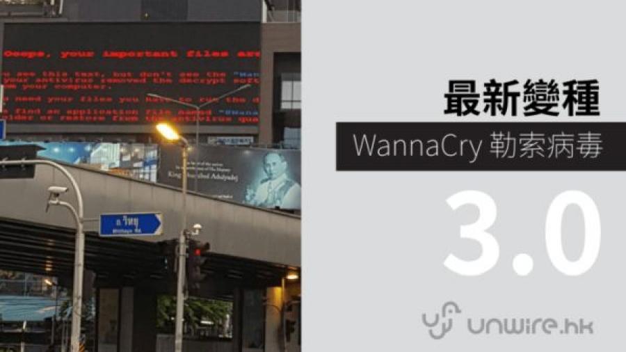 WannaCry 3.0 Ransomware