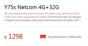 Vivo Y75s 32 GB Price