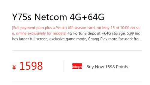 Vivo Y75s 64 GB Price